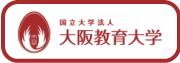 国立大学法人大阪教育大学